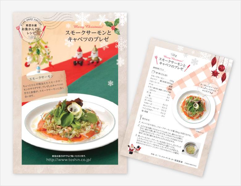 生鮮食品チラシ デザイン実績2|チラシデザイン作成PRO.